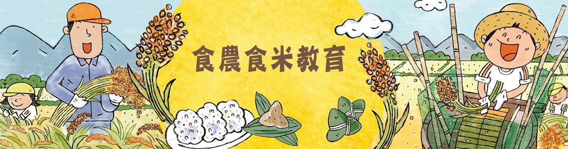 食農‧食米」教育